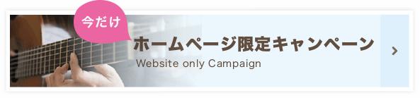 ホームページ限定キャンペーン